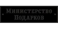 Министерство подарков